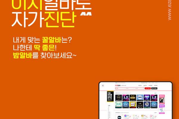 여성 유흥알바, 고수익 알바, 구인구직 쉽게 찾는 방법!!